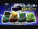 【日刊Minecraft】最強の匠は誰かRPG!?ジエンドの主編3日目【4人実況】