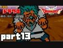 【SFC版DQ3】ファミコン版との違いを紹介しながら【実況】part13