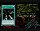遊戯王ADSで世紀末トーナメント part11