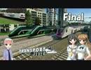 【Transport Fever】大東南亜交通共栄圏構想 Vol.17(最終回)