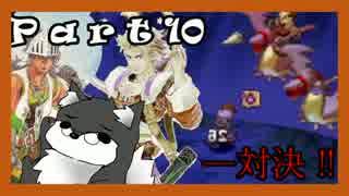 【実況】 サガフロンティア2 を初見プレイ #10