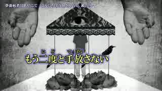 【ニコカラ】夢遊病者は此岸にて【off_v】