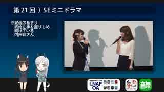 LNAF-unofficial-OA 第21回