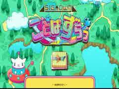 【実況】難解・爽快パズルゲーム『ことぱずらっ』を実況プレイ(1)