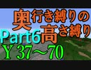【Minecraft】 奥行き縛りの高さ縛り Part6 縛りの力恐ろしや~