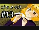 【ときメモ3】ゴリラがときめくメモリアル3 Part13【実況】