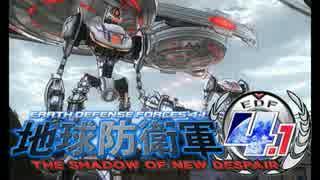 【地球防衛軍4.1】地獄の巨大生物たちと遊んでみたpart9【複数実況】