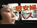 【韓国】で、今度は路線バスに「慰安婦像」ニダ ⇒ いいぞ、もっとやれ!!