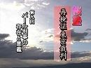 【小堀桂一郎「再検証 東京裁判」#9】パール判事の存在と意義[桜・名作選]