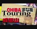 【バイク車載】千葉県まな板Touring 成田