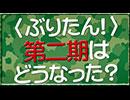 『ぶりたん!』新シーズン第1話(東京ゲームショウ公開収録)
