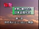 【名越二荒之助「日本近現代史」#2】日の丸いとこ・はとこ物語[桜・名作選]