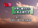 【名越二荒之助「日本近現代史」#3】世界から見た明治維新[桜・名作選]