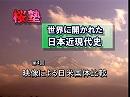【名越二荒之助「日本近現代史」#4】映像による日米国体比較[桜・名作選]
