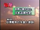 【名越二荒之助「日本近現代史」#6】日清戦争の全貌と教訓[桜・名作選]
