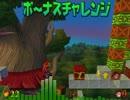 【クラッシュバンディクー2】雪玉ボーナスBGM クラッシュ3アレンジ