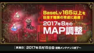 RO 配置変更201708