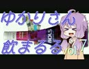 【酒ェ!】ゆかりさん飲まるる第7号【素人カクテル】