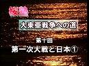 【中村粲「大東亜戦争への道」#10】第一次大戦と日本①[桜・名...