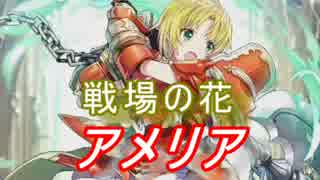 【FEヒーローズ】聖魔の世界 - 戦場の花 アメリア特集