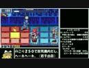 【ゆっくり実況】ロックマンエグゼ4をP・Aだけでクリアする 第39話