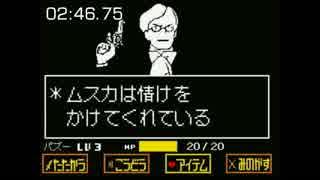 【Megalovania】 ムスカ戦(Gルート)