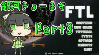【FTL】銀河きょーまちFTL Part3【VOICERO