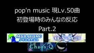 pop'n music Lv50曲 初登場時の反応 part