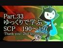 ゆっくりで学ぶSCP 190~197 【Part.33】2周年回