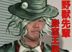 野獣先輩 巌窟王エドモン・ダンテス説.fgocd