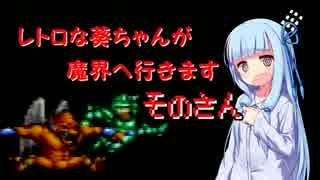 【超魔界村】レトロな葵ちゃんが魔界へ行きます そのさん【ボイスロイド実況】