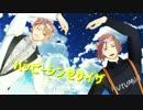 【MMDA3!】踊れない至と踊れる万里の「ハッピーシンセサイザ」