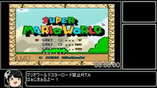 【RTA】マリオワールドスターロード禁止 3