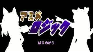【MMDけもフレ】アミメロジック(事件編)