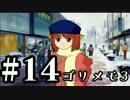 【ときメモ3】ゴリラがときめくメモリアル3 Part14【実況】