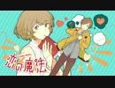 【shi-ta.が】『恋の魔法』を歌ってみた*結果。