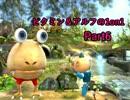 【スマブラWiiU】ピクミン&アルフの1on1対戦プレイ動画Part6【ピクオリ】