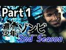 【実況】週刊少年ゾンビ -2nd Season-【Part1】