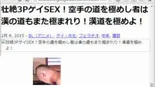 聖人サイトが紹介する 空手部・性の裏技.mp4