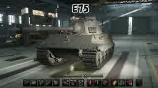 【WoT】 戦車道を往く 車長と化した先輩 part21(E75)