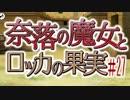 【奈落の魔女とロッカの果実】王道RPGを最後までプレイpart27【実況】