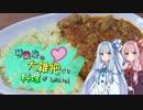 琴葉葵の大雑把でも料理がしたいっ! 第一回「手作りチキンカレー」