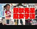 野獣先輩腐女子説.bl