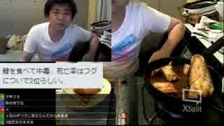 【ニコ生】七原くん 料理枠 池で釣った鯉