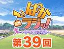 第39回「ぱかラジッ!~ウマ娘広報部~」