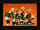 【アイナナ】男子タルモノ!~MATSURI~【