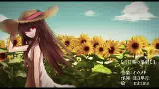 【初音ミク】 向日葵の陽射し【オリジナル】