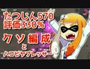 【ゆっくり実況】たつじんイカの鮭走記録 -2-【サーモンラン300%↑】
