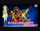 【ゆっくり実況】 MHXX 狩人は少し風化した盾斧で狩猟できるか? #5