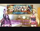 【VOICEROID2】ゆかりさん達の英霊指南 その15【FateGO】